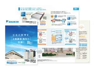 総合空調専業企業 製品カタログ