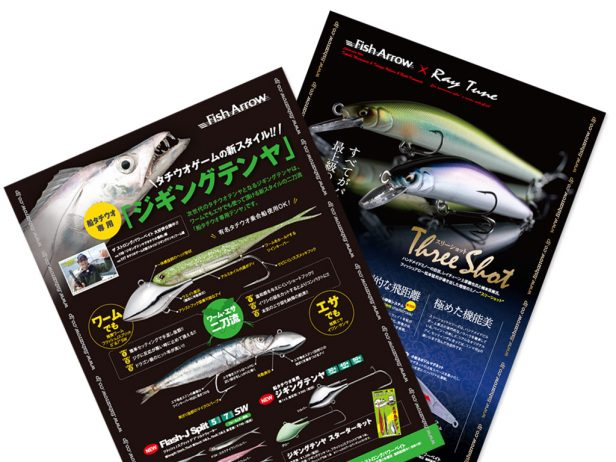 釣具メーカー雑誌広告