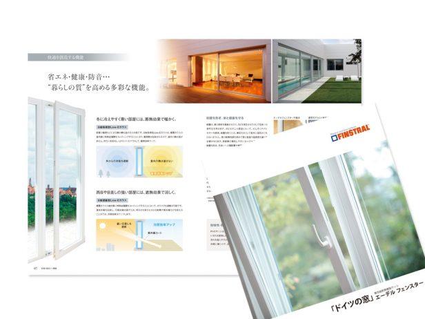 建材メーカー製品カタログ