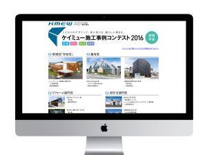 建材メーカー施工事例コンテストwebサイト