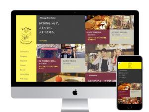 飲食店運営会社webサイト