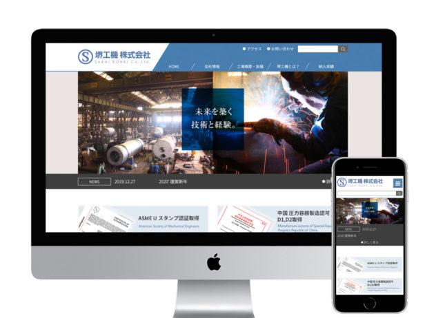 圧力容器製造会社webサイト