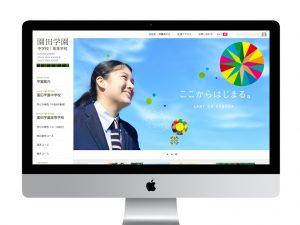 中学・高等学校Webサイト