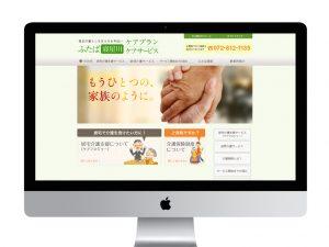 介護支援事業所webサイト