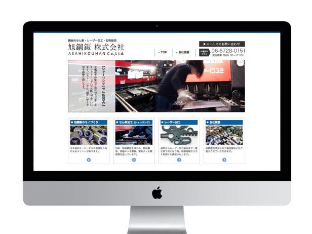 鋼板加工会社webサイト