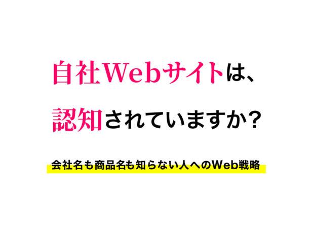 記事「会社名も商品名も知らない人へのWeb戦略」