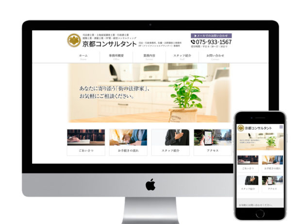 司法書士事務所webサイト
