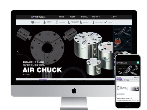 精密加工の専門メーカーwebサイト