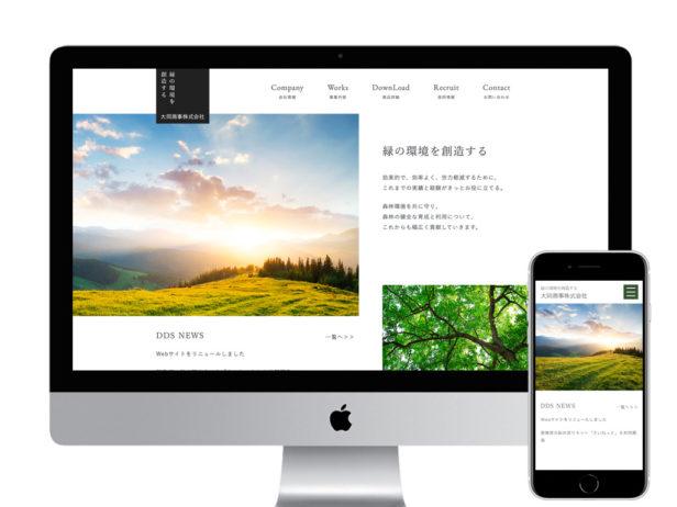 森林環境保護資材販売会社webサイト